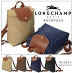 LONG CHAMP ロンシャン バッグ プリアージュ ナイロン リュック バックパック Le Pliage