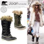 SOREL ソレル 女性用 ブーツ レディース スノーブーツ JOAN OF ARCTIC ジョアンオブアークティック