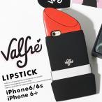 Valfre case ヴァルフェー スマホケース iphone6 ケース 3D iPhone6 6s iPhone6+ シリコン