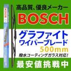 ワイパーブレード BOSCH ボッシュ クリアーグラファイト 長さ500mm 品番 19-500