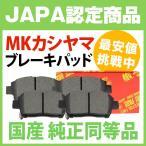 ブレーキパッド AD キューブ ティーダ ノート ブルーバード MKカシヤマ フロントブレーキパッド J1250M