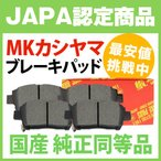 ブレーキパッド マークX クラウン ウィッシュ アイシス アルティス MKカシヤマ フロントブレーキパッド J2222