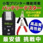バッテリーテスター ISS・HV車用対応 [プリンター搭載] [6V&12Vバッテリー、12V&24V充電/始動システムチェッカー] DS6
