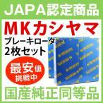 ミニキャブ ミニカ MKカシヤマ ディスクブレーキローター2枚セット 品番 E6016 純正品番号 MB587244
