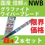 NWB ワイパーブレード 運転席/助手席セット ダイハツ ミラ L700S.L700V.L710S.L710V [G45 G38]