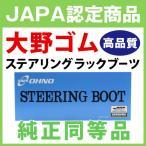 ステアリングラックブーツ 大野ゴム RP-2110 純正品番 45535-B2010