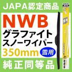 ジムニー キャリー エヴリィ ムーブ ハイゼット eKワゴン 雪用 スノーワイパー ワイパーブレード NWB グラファイトワイパー 350mm R35W