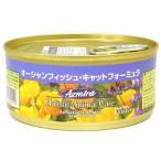 【アズミラ】オーシャンフィッシュキャット缶詰 S缶 156g