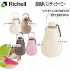 【リッチェル】お散歩ハンディシャワー ブラウン (ペットボトル利用給水器)  小型犬用