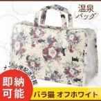 温泉バッグ スパバッグ : バラ柄 オフホワイト 薔薇