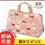 温泉バッグ スパバッグ : 顔ネコ ピンク 猫 ねこ