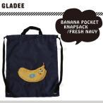 グラディー(gladee)バナナポケットナップサック:フレッシュ/ネイビー