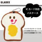 【メール便可】食パン型のかわいい定期入れです♪