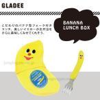 お弁当箱 かわいい/おしゃれ グラディー/gladee バナナランチボックス&フォークセット