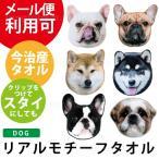 リアルモチーフタオル :  ドッグ 犬 いぬ 犬雑貨 犬グッズ  フレンチブルドッグ FAWN PIED 柴犬 シバイヌ シバ  シーズー