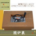 デコレ(decole)コンコンブル(concombre)ふるさとの秋:囲炉裏