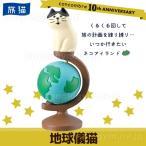 デコレ 地球儀猫 ZCB-59711