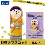 世界のマスコット インド ZCB-59715