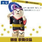 銀座 歌舞伎猫 ZCB-59736