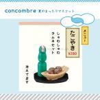 置きもの 置物 オブジェ/かわいい デコレ(decole)コンコンブル(concombre)夏のまったりマスコット:たこやきセット