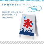 置き物/置物 オブジェ デコレ(decole)コンコンブル(concombre)レトロ看板カードスタンド:かき氷