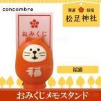 デコレ コンコンブル DECOLE CONCOMBRE 松足神社 おみくじメモスタンド   福猫 ZCB-92714 ( 新作 雑貨 置物 かわいい ねこ 猫 グッズ )