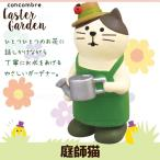 デコレ 庭師猫 ZER-59143