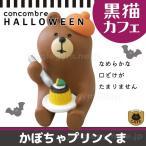 デコレ コンコンブル DECOLE CONCOMBRE ハロウィン 黒猫カフェ かぼちゃプリンくま  ( 新作 雑貨 置物 かわいい ねこ 猫 グッズ )