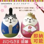 ひな祭り 雛祭り 置物 デコレ(decole)コンコンブル(concombre) まったり ひなまつり おひなさま 猫雛