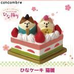 ZMM-59190 ミニ雛飾り 猫雛デコレ concombre コンコンブル 2019年ひなまつり