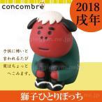 デコレ コンコンブル まったり お正月 マスコット 獅子ひとりぼっち decole concombre