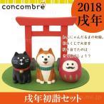 お正月 置物 陶器 かわいい 2018年 デコレ コンコンブル 戌年初詣セット decole concombre ミニサイズ オブジェ