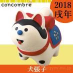 お正月 置物 陶器 かわいい 戌年 2018年 デコレ コンコンブル 犬張子 decole concombre