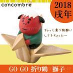 お正月 置物 陶器  かわいい 戌年 2018年 デコレ コンコンブル GO GO 折り鶴 獅子 decole concombre お正月飾り 獅子舞 グッズ