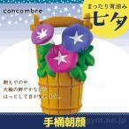デコレ コンコンブル DECOLE concombre 七夕 手桶朝顔 夏 あさがお かわいい 置物 可愛い 雑貨 グッズ