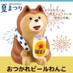 DECOLE concombre デコレ コンコンブル おつかれビールわんこ   夏 新作 かわいい 置物 可愛い 雑貨 コンコンフェス