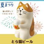 デコレ コンコンブル DECOLE concombre とら猫ビール  夏 新作 かわいい 置物 可愛い 雑貨 コンコンフェス