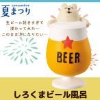 DECOLE concombre デコレ コンコンブル しろくまビール風呂  夏 新作 かわいい 置物 可愛い 雑貨 コンコンフェス