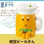 デコレ コンコンブル DECOLE concombre 枝豆ビールさん  夏 新作 かわいい 置物 可愛い 雑貨 コンコンフェス