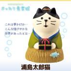 デコレ 浦島太郎猫 ZSV-59801