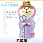 デコレ 乙姫猫 ZSV-59803