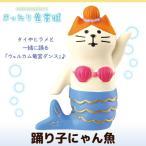 デコレ 踊り子にゃん魚 ZSV-59810