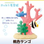 デコレ 桃色サンゴ ZSV-59812