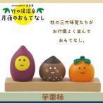 デコレ コンコンブル お月見 竹の湯温泉 芋栗柿