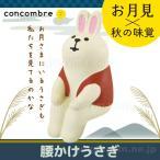 DECOLE concombre デコレ コンコンブル お月見 腰掛けうさぎ  秋 新作 かわいい 置物 可愛い 猫 ねこ 雑貨 グッズ   予約区分B