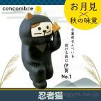 DECOLE concombre デコレ コンコンブル お月見 忍者猫 秋 新作 かわいい 置物 可愛い 猫 ねこ 雑貨 グッズ