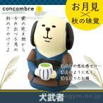 デコレ コンコンブル DECOLE concombre お月見 犬武者 秋 新作 かわいい 置物 可愛い 犬 いぬ 雑貨 グッズ