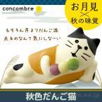 DECOLE concombre デコレ コンコンブル お月見 秋色だんご猫 秋 新作 かわいい 置物 可愛いゴロ寝 猫 ねこ 雑貨 グッズ