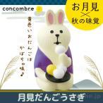 デコレ コンコンブル DECOLE concombre お月見 月見だんごうさぎ 秋 新作 かわいい 置物 可愛い団子 ウサギ 兎 雑貨 グッズ
