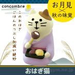 DECOLE concombre デコレ コンコンブル お月見 おはぎ猫 秋 新作 かわいい 置物 可愛い ねこ 猫 雑貨 グッズ